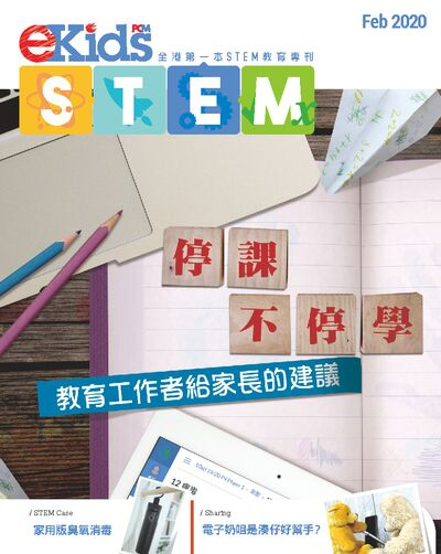 E Kids STEM [Feb 2020]:全港第一本STEM教育周刊:停課不停學 教育工作者給家長的建議