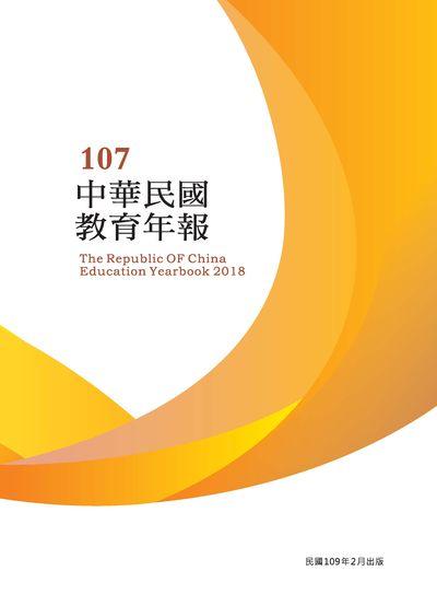 中華民國教育年報 [民107年]