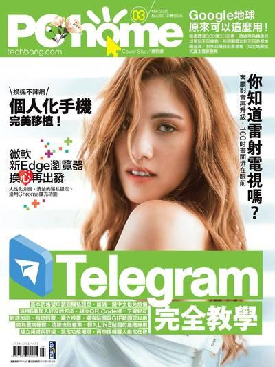 PC home電腦家庭 [第290期]:Telegram完全教學