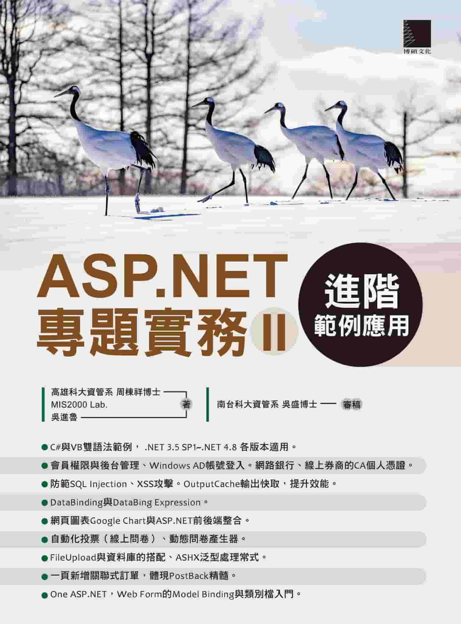 ASP.NET專題實務. II, 進階範例應用