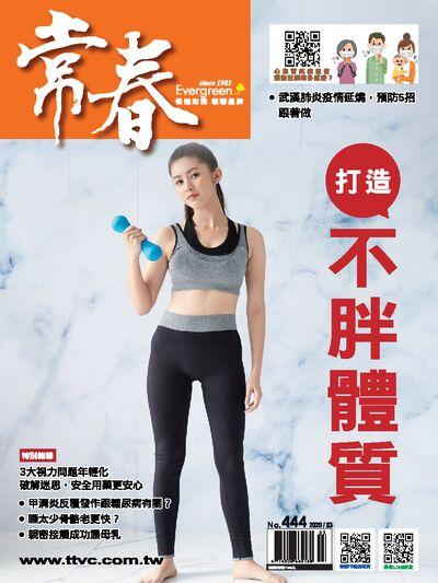 常春月刊 [第444期]:打造不胖體質
