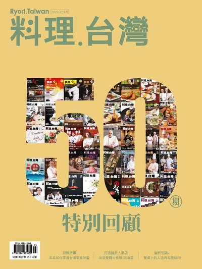 料理.台灣 [第50期]:50期特別回顧