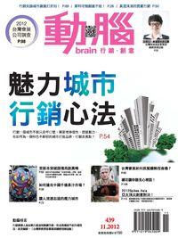 動腦雜誌 [第439期]:魅力城市 行銷心法