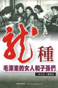 龍種:毛澤東的女人和子孫們
