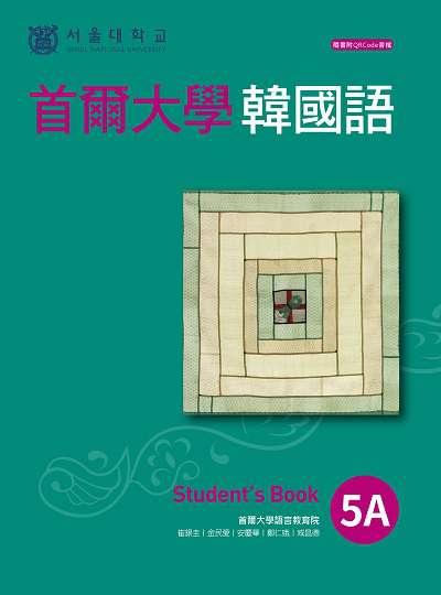 首爾大學韓國語 [有聲書]. 5A