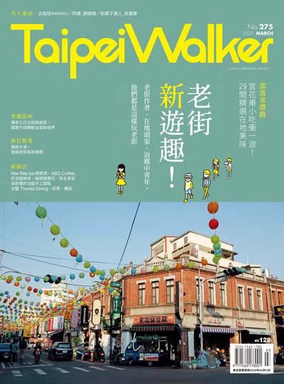 Taipei Walker [第275期]:老街新遊趣!