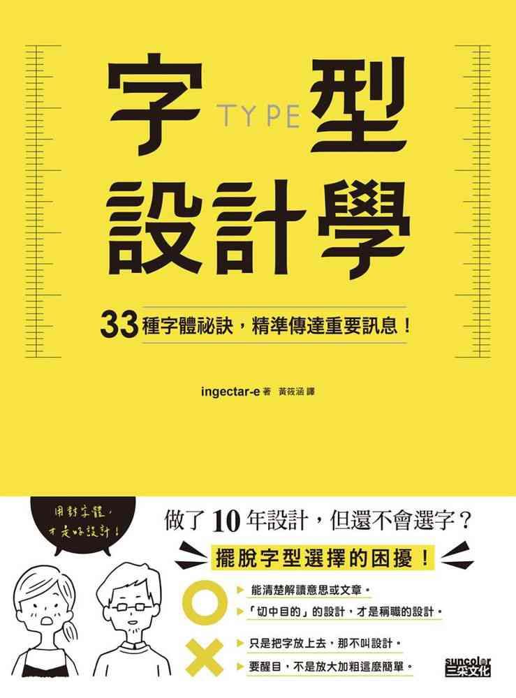 字型設計學:33種字體祕訣, 精準傳達重要訊息!