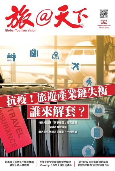旅@天下 [第92期]:抗疫!旅遊產業鏈失衡 誰來解套?
