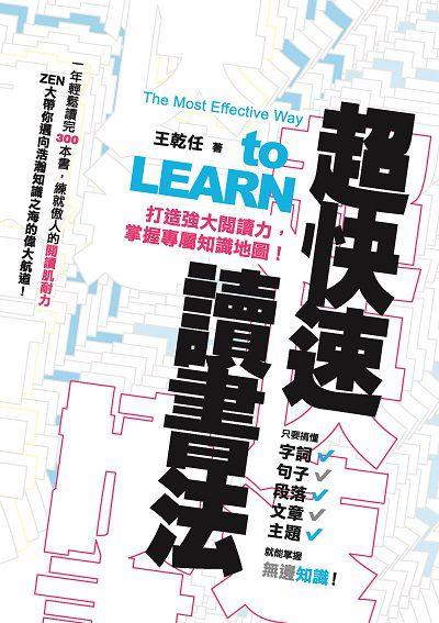 超快速讀書法:打造強大閱讀力, 掌握專屬知識地圖!
