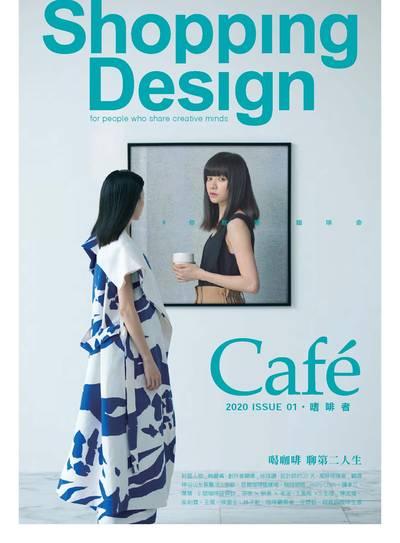 Shopping Design [第134期]:Café 嗜啡者