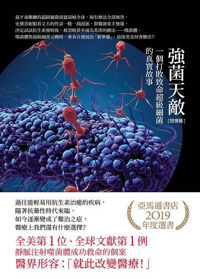 強菌天敵[回憶錄]:一個打敗致命超級細菌的真實故事