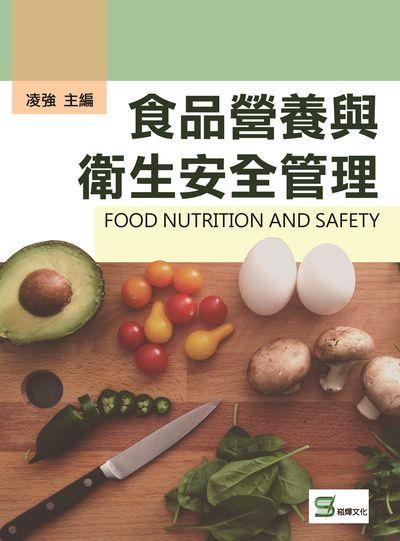 食品營養與衛生安全管理
