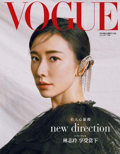 VOGUE [2019 FEB. 二月號]:時尚雜誌:林志玲 享受當下