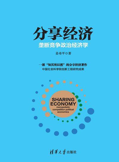 分享經濟:壟斷競爭政治經濟學