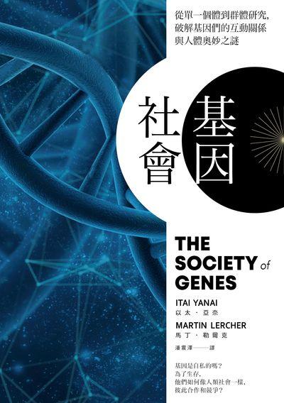 基因社會:從單一個體到群體研究, 破解基因的互動關係與人體奧妙之謎
