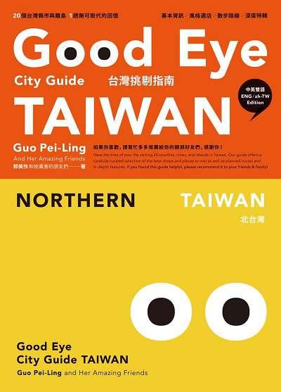 GOOD EYE台灣挑剔指南:第一本讓世界認識台灣的中英文風格旅遊書