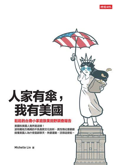 人家有傘, 我有美國:鬆鬆的台裔小家庭旅美田野調查報告