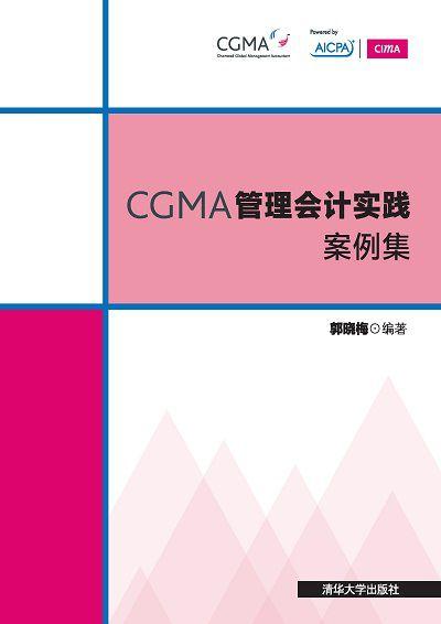 CGMA管理會計實踐案例集