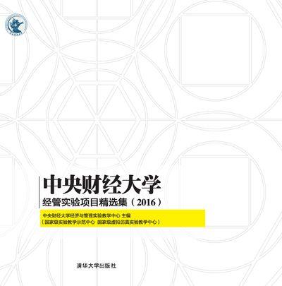 中央財經大學經管實驗專案精選集. 2016