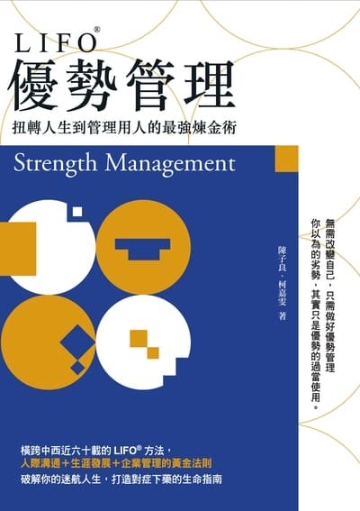 LIFO優勢管理:扭轉人生到管理用人的最強煉金術