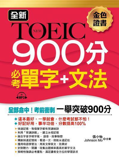 全新TOEIC 900分必考單字+文法 [有聲書]:全部命中!考前衝刺一舉突破900分