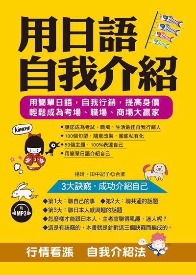 用日語自我介紹 [有聲書]:用簡單日語, 自我行銷, 提高身價 輕鬆成為考場、職場、商場大贏家