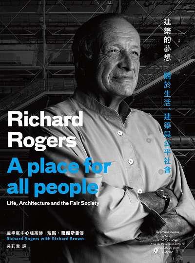 建築的夢想:龐畢度中心建築師理察.羅傑斯自傳