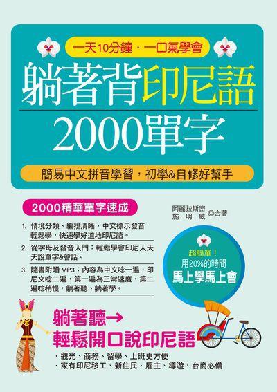 躺著背印尼語2000單字 [有聲書]:簡易中文拼音學習, 初學&自修最佳好幫手