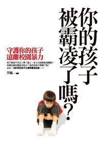 你的孩子被霸凌了嗎?:守護你的孩子遠離校園暴力