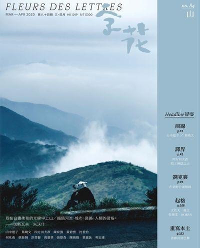字花 [2020年03-04月號 第84期]:山