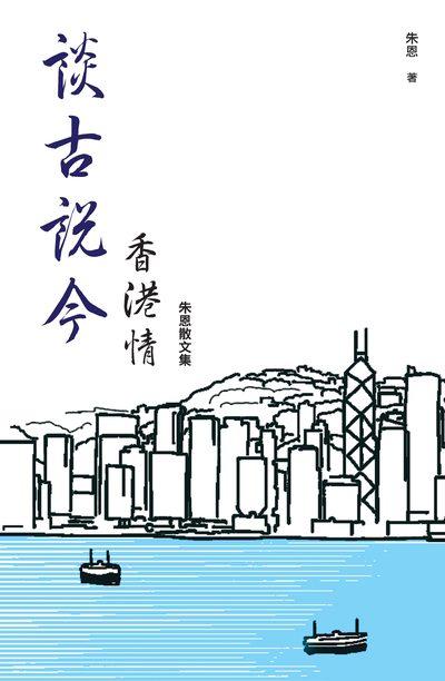 談古說今香港情