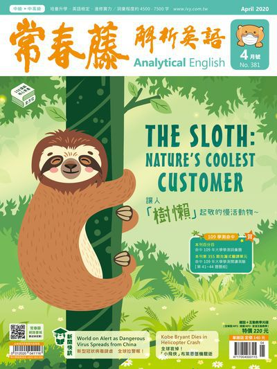 常春藤解析英語雜誌 [第381期] [有聲書]:讓人「樹懶」起敬的慢活動物