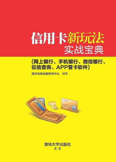 信用卡新玩法實戰寶典(網上銀行、手機銀行、微信銀行、征信查詢、APP管卡軟件)