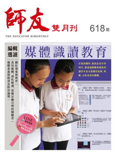 師友雙月刊 [第618期]:媒體識讀教育