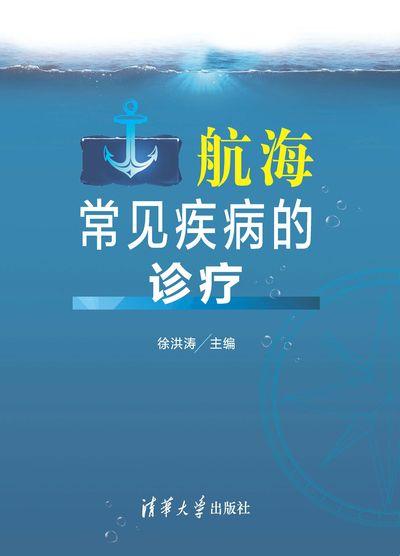 航海常見疾病的診療