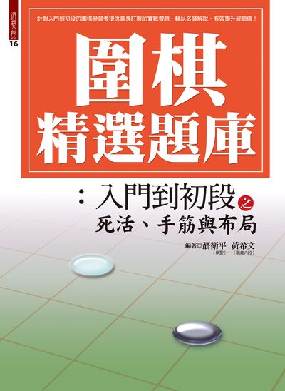 圍棋精選題庫:入門到初段之死活、手筋與布局