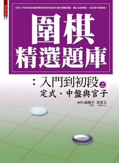 圍棋精選題庫:入門到初段之定式、中盤與官子