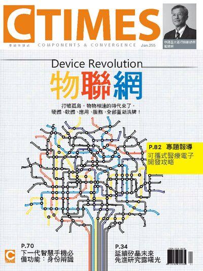 CTIMES 零組件雜誌 [Jan.255]:Device Revolution物聯網