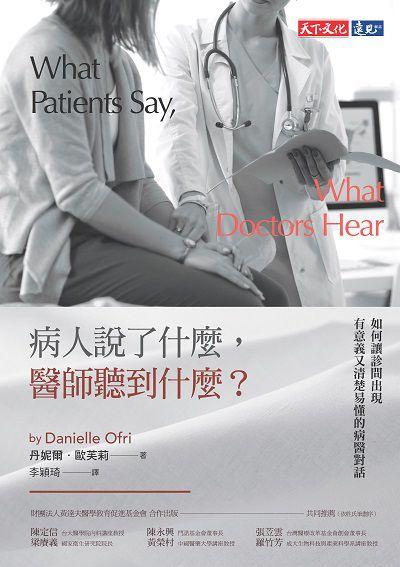 病人説了什麽, 醫師聽到什麽?:如何讓診間出現有意義又清楚易懂的病醫對話