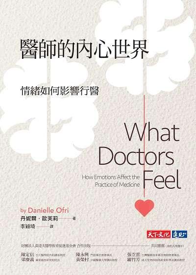 醫師的內心世界:情緒如何影響行醫