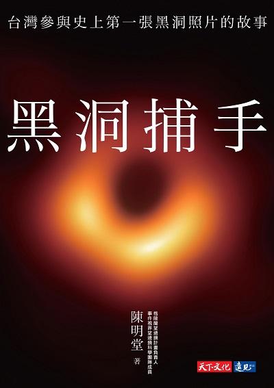 黑洞捕手:台灣參與史上第一張黑洞照片的故事