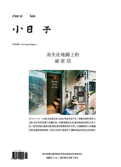 小日子享生活誌 [第96期]:消失在地圖上的祕密店