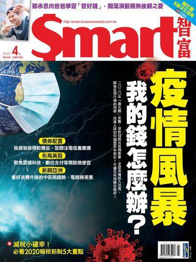 Smart智富月刊 [第260期]:疫情風暴 我的錢怎麼辦?
