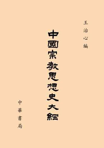中國宗教思想史大綱