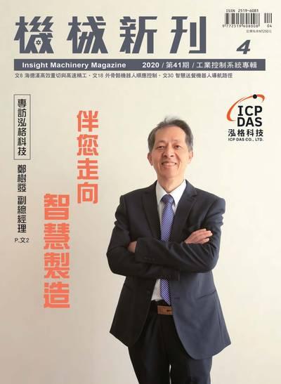 機械新刊 [第41期]:工業控制系統專輯