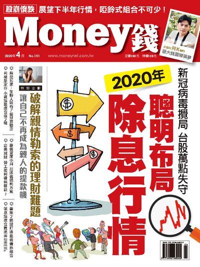 Money錢 [第151期]:2020年聰明布局除息行情