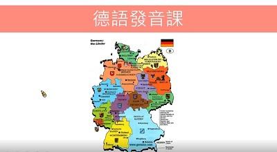 德語發音課