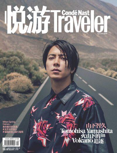 悅遊 Condé Nast Traveler [2020年4月號]:山下智久 火山下的追逐 Tomohisa Yamashita in volcano