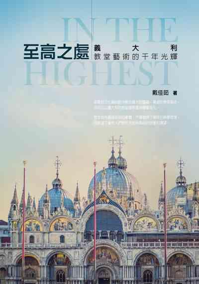 至高之處:義大利教堂藝術的千年光輝