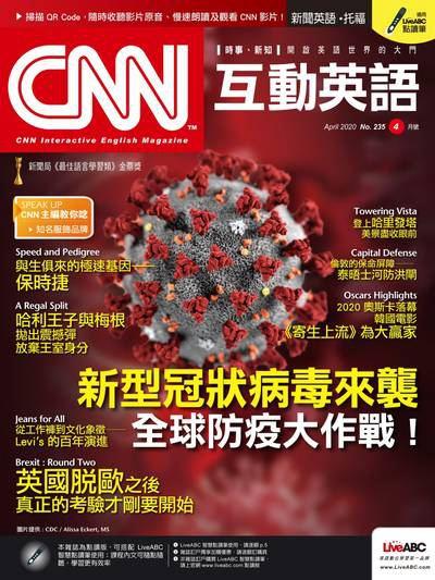 CNN互動英語 [第235期] [有聲書]:新型冠狀病毒來襲 全球防疫大作戰!